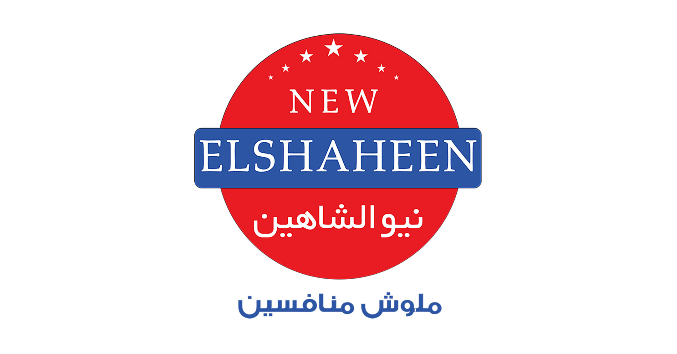 Job: STOCK CONTROL MANAGER at Elshaheen Center in Cairo, Egypt
