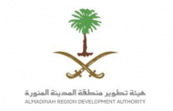 مدير المراجعة الداخلية / Internal Audit Manager at Al Madina Al Monawara Development Authority - Medina