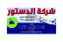 Risk Management Officer at FINCA Microfinance Company - Amman